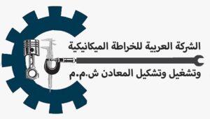الشركة العربية للخراطة الميكانيكية Logo